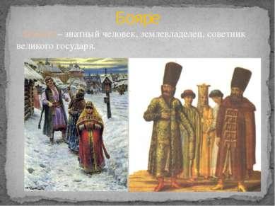 Дворянин – человек, который служил в конном войске великого государя и получа...
