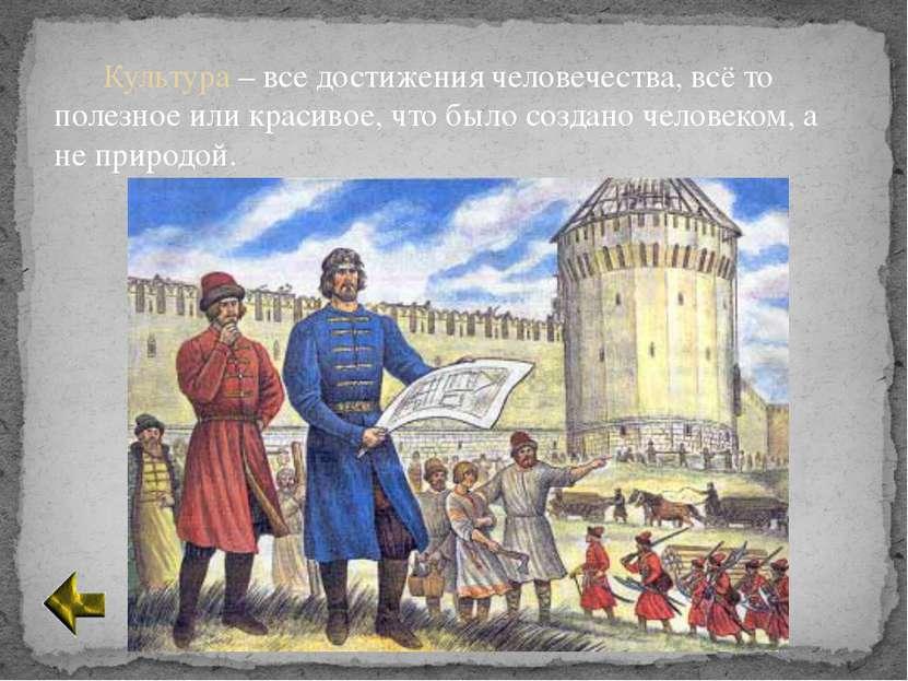 Земля и люди московского государства презентация 3 класс
