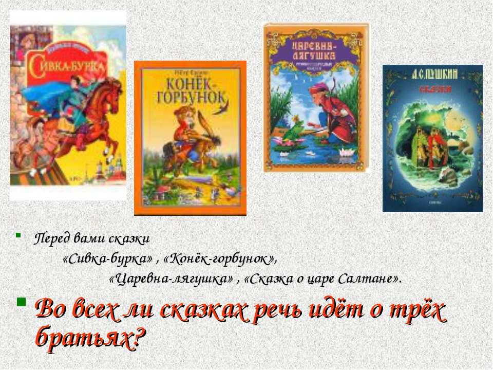 Перед вами сказки «Сивка-бурка» , «Конёк-горбунок», «Царевна-лягушка» , «Сказ...