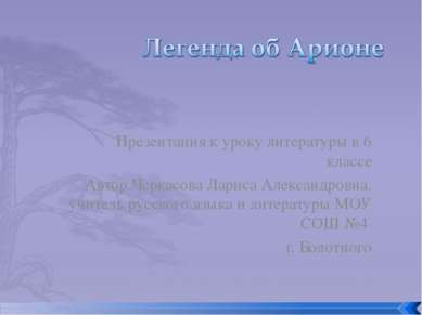 Презентация к уроку литературы в 6 классе Автор Черкасова Лариса Александровн...