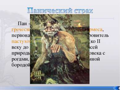 Пан - (греч. Πάν) — в греческой мифологии сын бога Гермеса, первоначально поч...