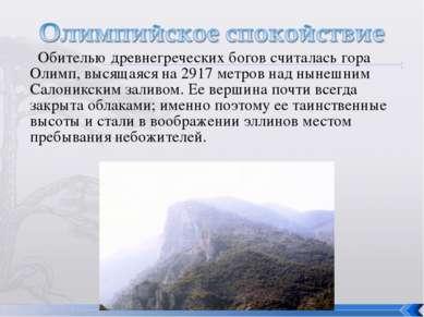 Обителью древнегреческих богов считалась гора Олимп, высящаяся на 2917 метров...