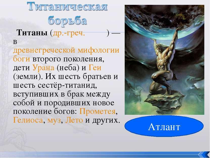 Титаны (др.-греч. Τιτάν) — в древнегреческой мифологии боги второго поколения...