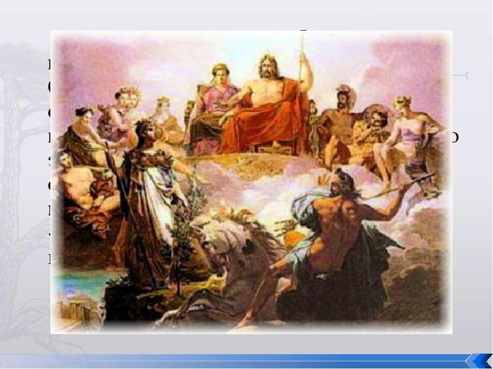 В связи с этим греческие боги получили прозвание «олимпийцев» — жителей Олимп...
