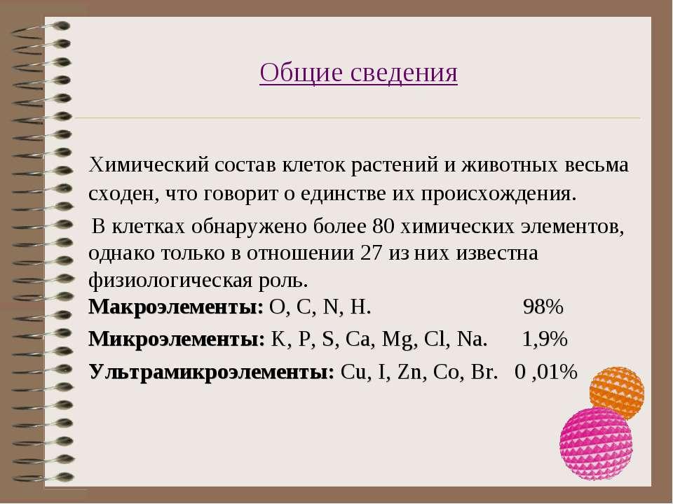 Общие сведения Химический состав клеток растений и животных весьма сходен, чт...
