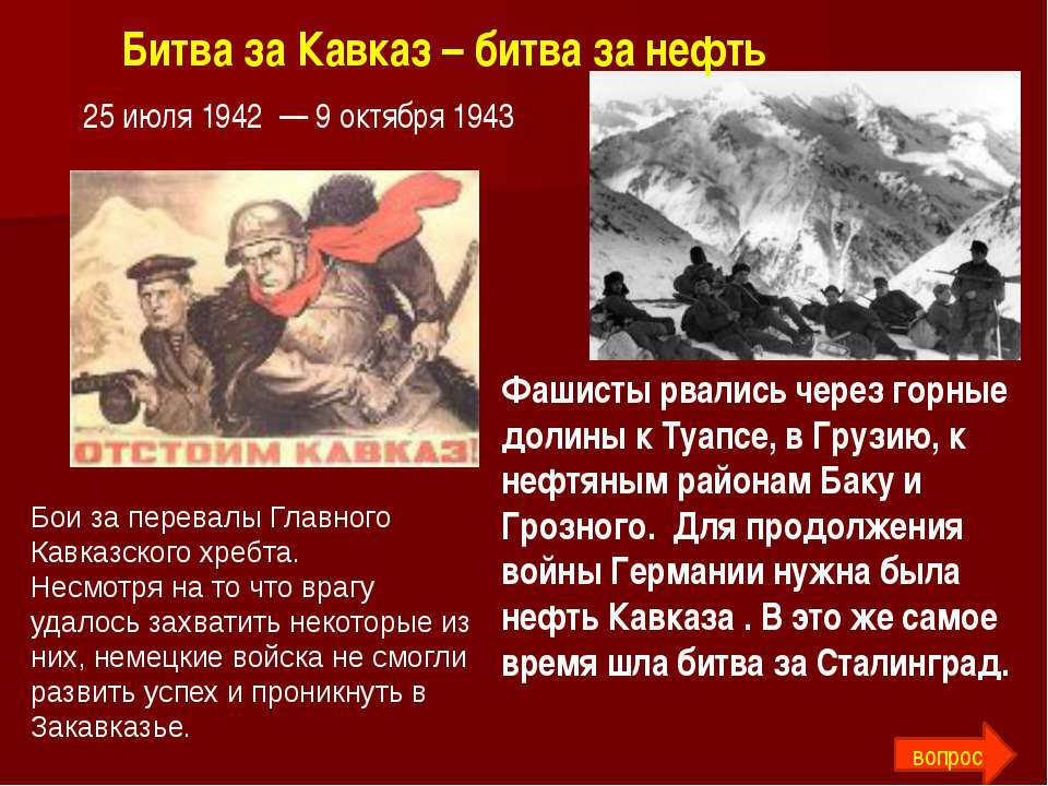 Редактировать 1 - Парад победы Жуков 2 - Музыка защитники Москвы Написать 1 -...