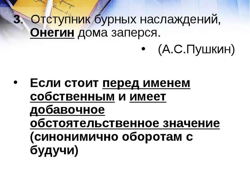 3. Отступник бурных наслаждений, Онегин дома заперся. (А.С.Пушкин) Если стоит...