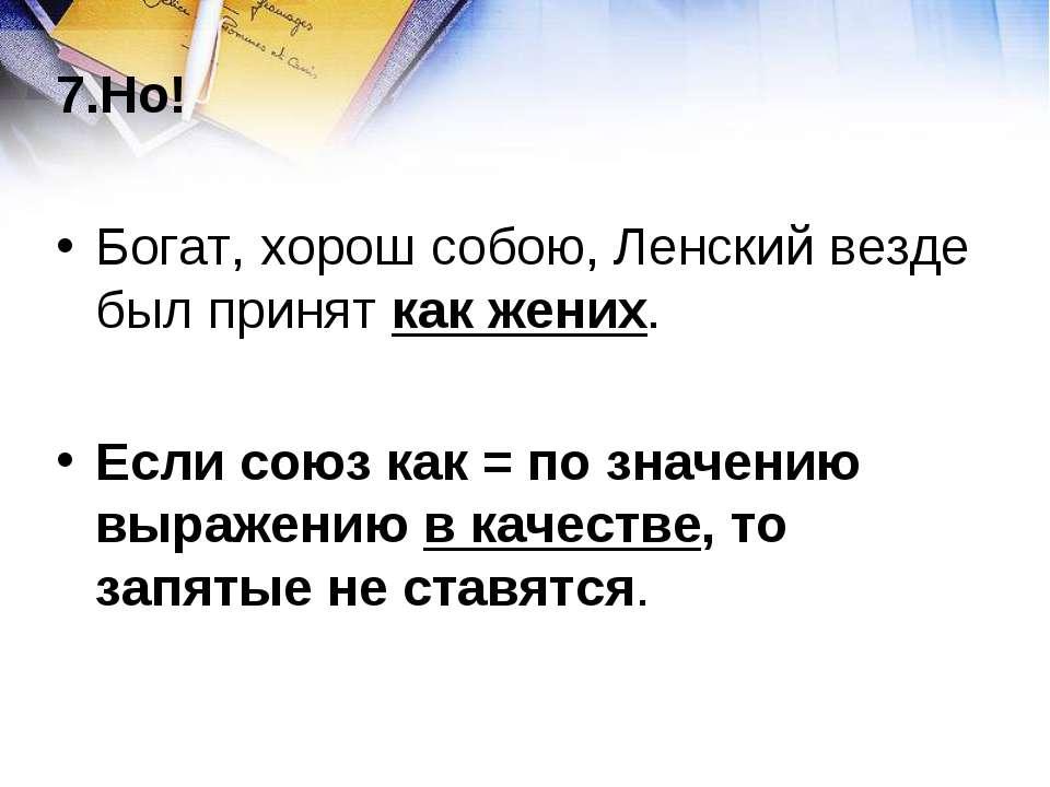 7.Но! Богат, хорош собою, Ленский везде был принят как жених. Если союз как =...
