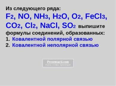 Из следующего ряда: F2, NO, NH3, H2O, O2, FeCl3, CO2, Cl2, NaCl, SO2 выпишите...