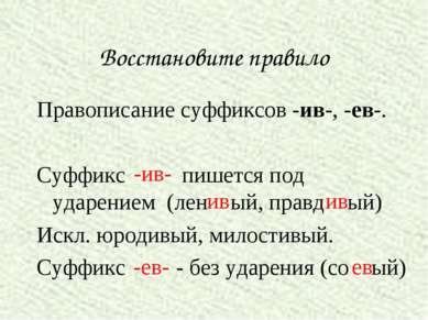 Восстановите правило Правописание суффиксов -ив-, -ев-. Суффикс пишется под у...