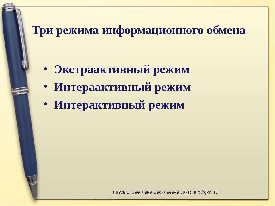 Три режима информационного обмена Экстраактивный режим Интераактивный режим И...