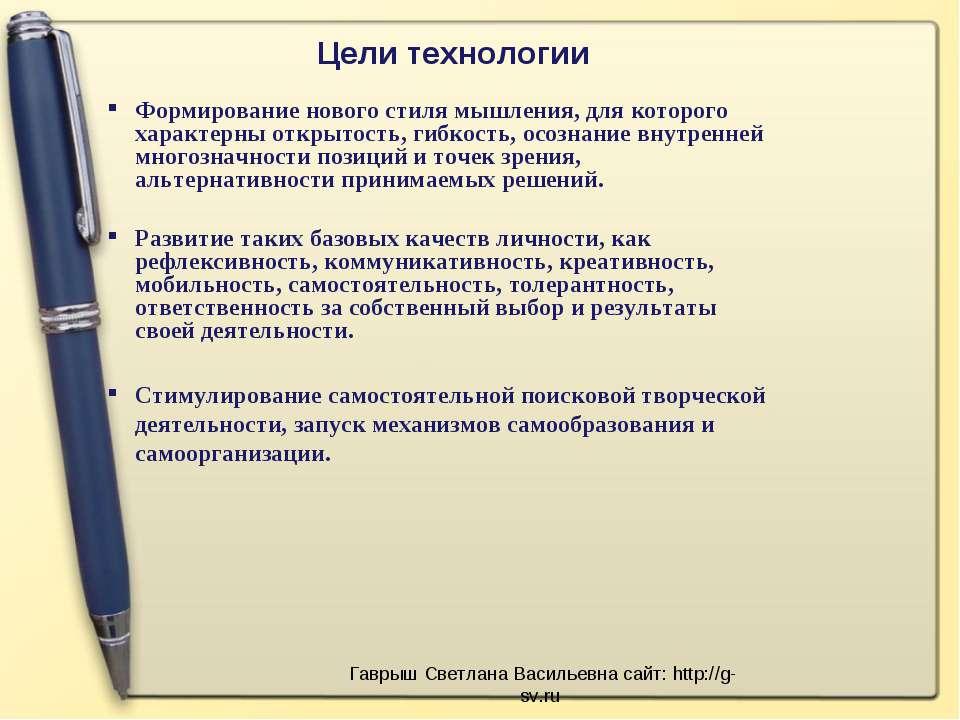 Формирование нового стиля мышления, для которого характерны открытость, гибко...