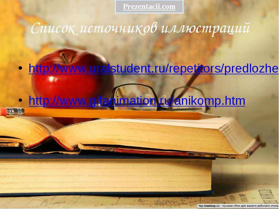 Список источников иллюстраций http://www.uralstudent.ru/repetitors/predlozhen...