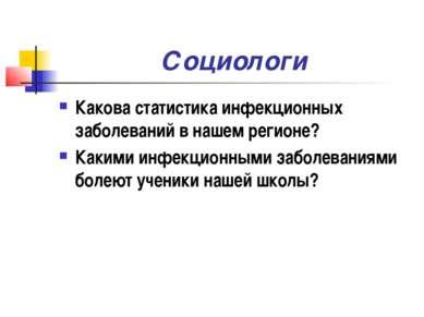 Социологи Какова статистика инфекционных заболеваний в нашем регионе? Какими ...
