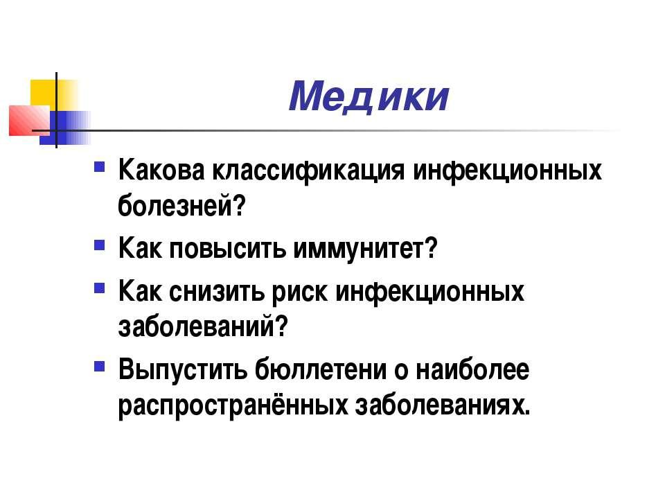 Медики Какова классификация инфекционных болезней? Как повысить иммунитет? Ка...