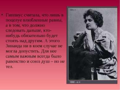 Гиппиус считала, что лишь в поцелуе влюбленные равны, а в том, что должно сле...