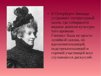 В Петербурге Зинаида устраивает литературный салон, где собираются видные дея...