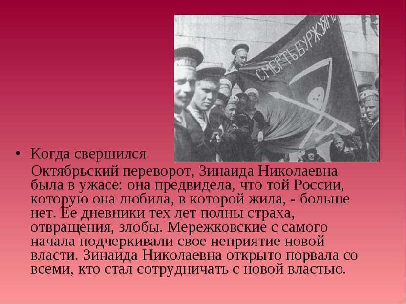 Когда свершился Октябрьский переворот, Зинаида Николаевна была в ужасе: она п...