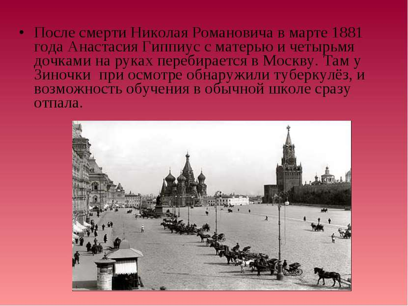 После смерти Николая Романовича в марте 1881 года Анастасия Гиппиус с матерью...