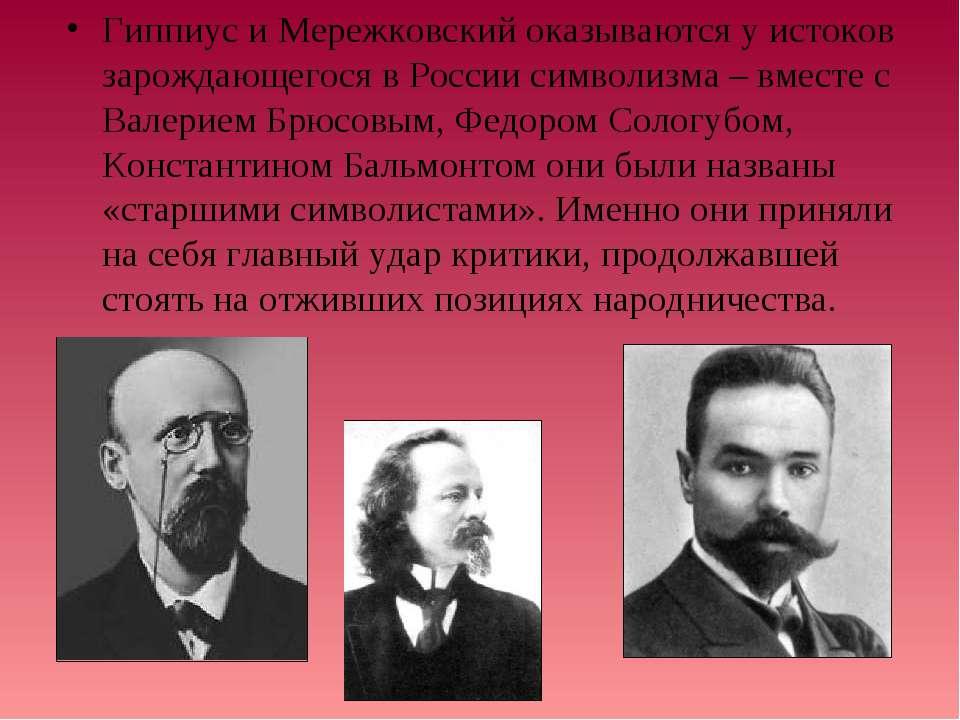 Гиппиус и Мережковский оказываются у истоков зарождающегося в России символиз...