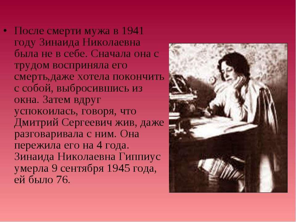 После смерти мужа в 1941 году Зинаида Николаевна была не в себе. Сначала она ...