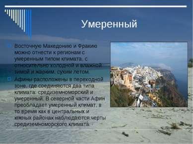 Умеренный Восточную Македонию и Фракию можно отнести к регионам с умеренным т...