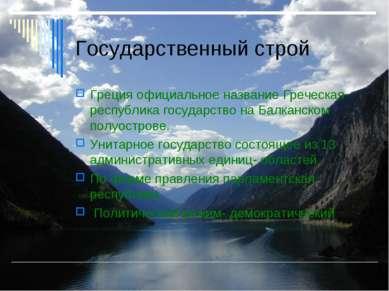 Государственный строй Греция официальное название Греческая республика госуда...