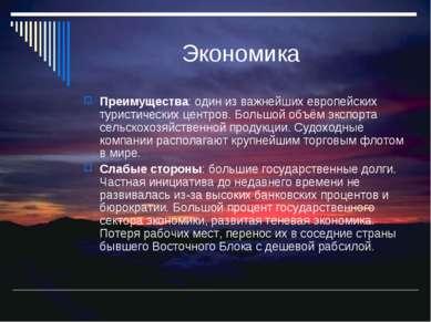 Экономика Преимущества: один из важнейших европейских туристических центров. ...