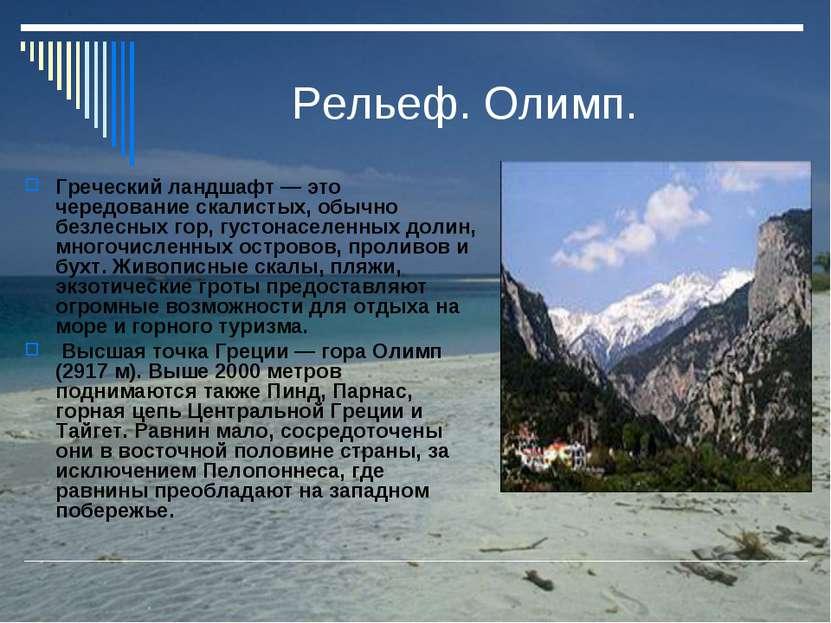 Рельеф. Олимп. Греческий ландшафт— это чередование скалистых, обычно безлесн...