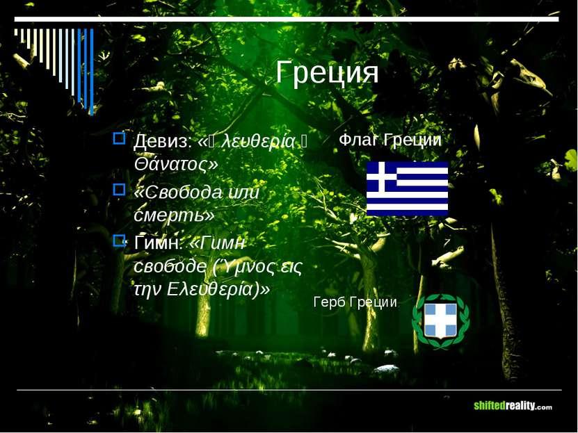 Греция Девиз: «Ἐλευθερία ἤ Θάνατος» «Свобода или смерть» Гимн: «Гимн свободе ...