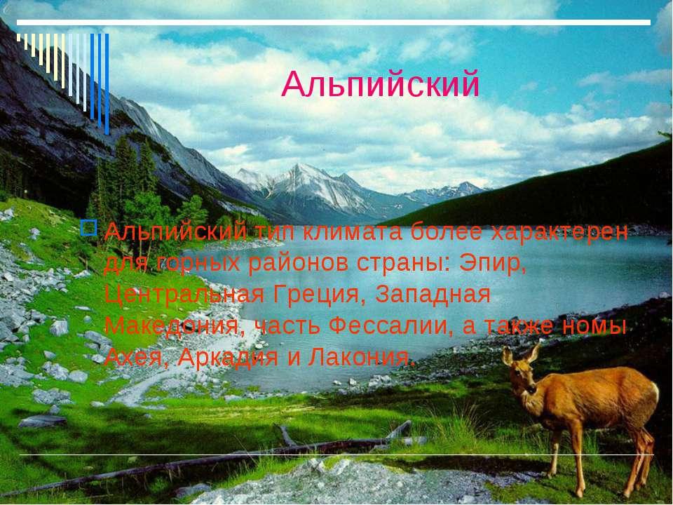 Альпийский Альпийский тип климата более характерен для горных районов страны:...