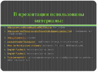 В презентации использованы материалы: http://www.c-cafe.ru/days/bio/000154.ph...