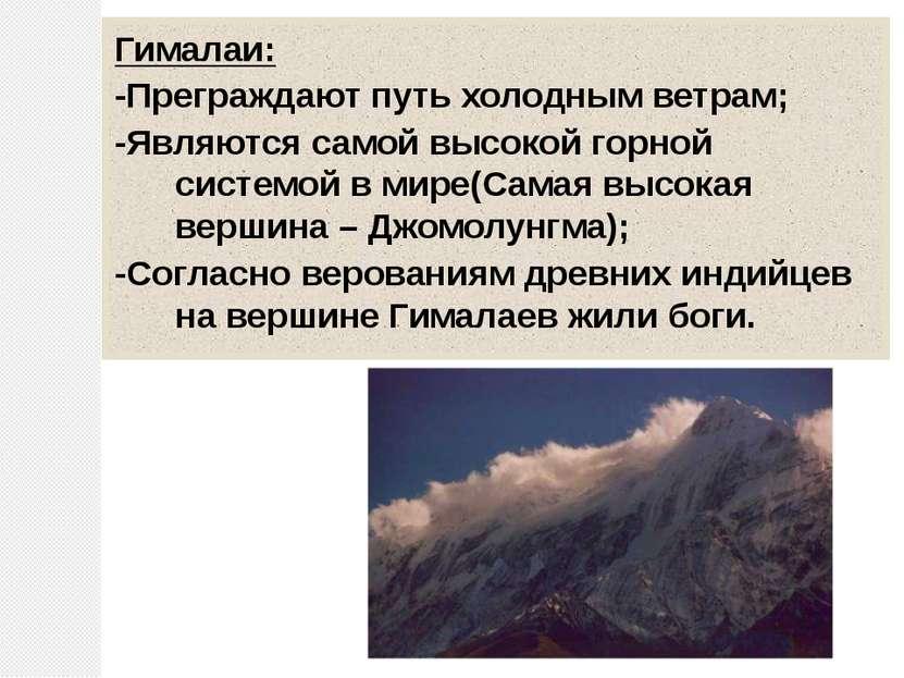 Гималаи: -Преграждают путь холодным ветрам; -Являются самой высокой горной си...