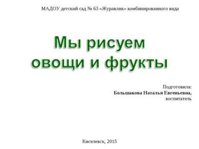 МАДОУ детский сад № 63 «Журавлик» комбинированного вида Подготовила: Большако...