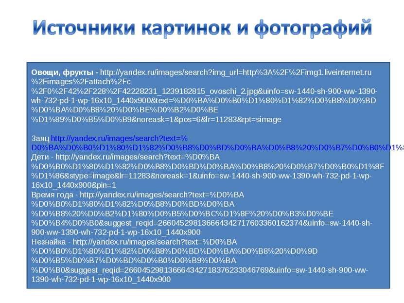 Овощи, фрукты - http://yandex.ru/images/search?img_url=http%3A%2F%2Fimg1.live...