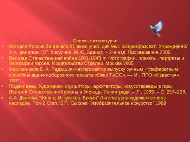 Список литературы: История России,20-начало 21 века: учеб. для 9кл. общеобраз...