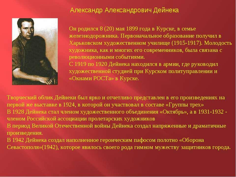 Александр Александрович Дейнека Он родился 8 (20) мая 1899 года в Курске, в с...