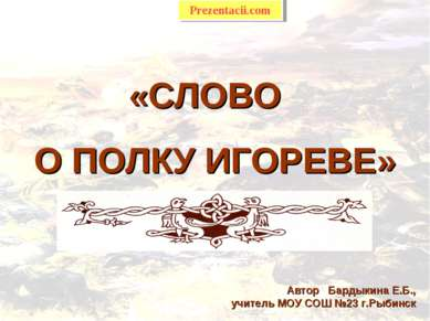 «СЛОВО О ПОЛКУ ИГОРЕВЕ» Автор Бардыкина Е.Б., учитель МОУ СОШ №23 г.Рыбинск