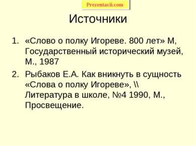Источники «Слово о полку Игореве. 800 лет» М, Государственный исторический му...
