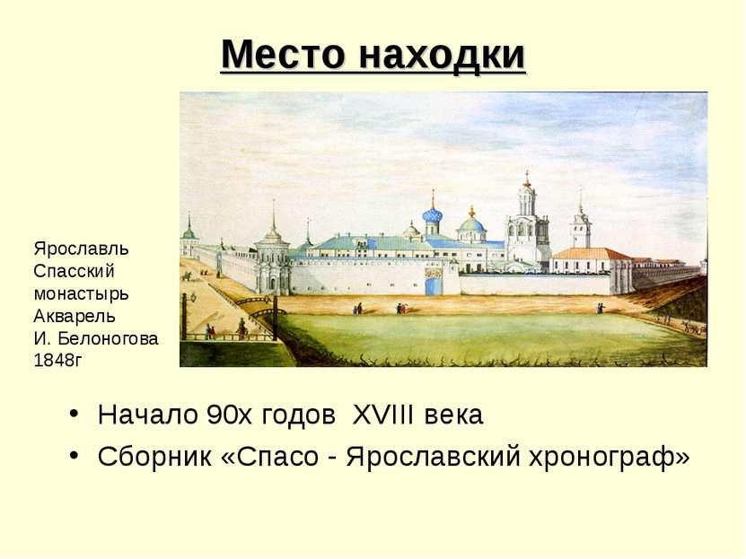 Место находки Начало 90х годов XVIII века Сборник «Спасо - Ярославский хроног...