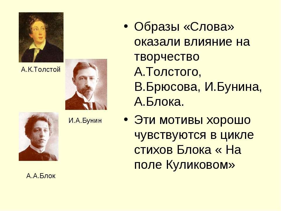Образы «Слова» оказали влияние на творчество А.Толстого, В.Брюсова, И.Бунина,...
