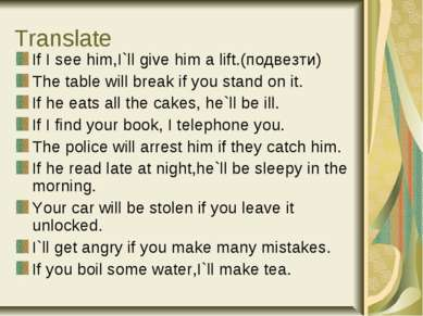 Translate If I see him,I`ll give him a lift.(подвезти) The table will break i...