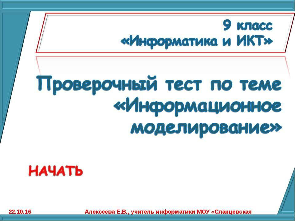 * Алексеева Е.В., учитель информатики МОУ «Сланцевская СОШ №3»