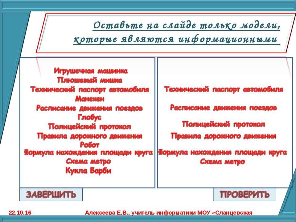 Оставьте на слайде только модели, которые являются информационными * Алексеев...