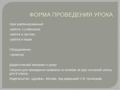 ФОРМА ПРОВЕДЕНИЯ УРОКА Урок комбинированный: -работа с учебником; -работа в г...