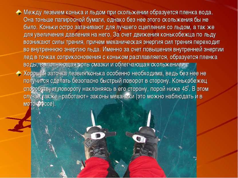 Между лезвием конька и льдом при скольжении образуется пленка вода. Она тоньш...