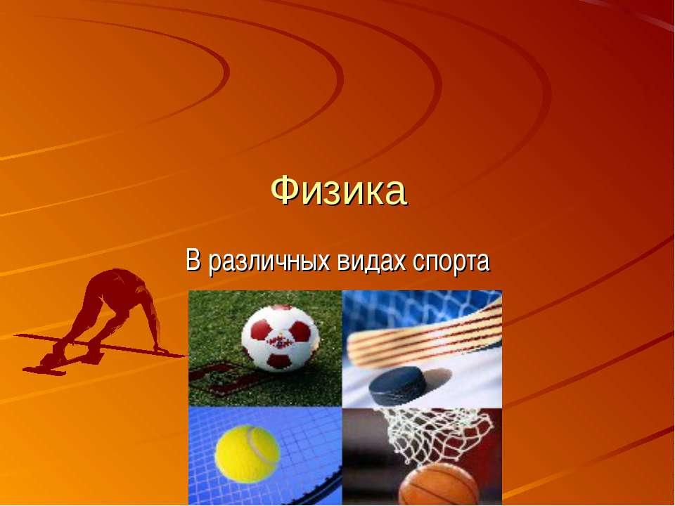 Физика В различных видах спорта