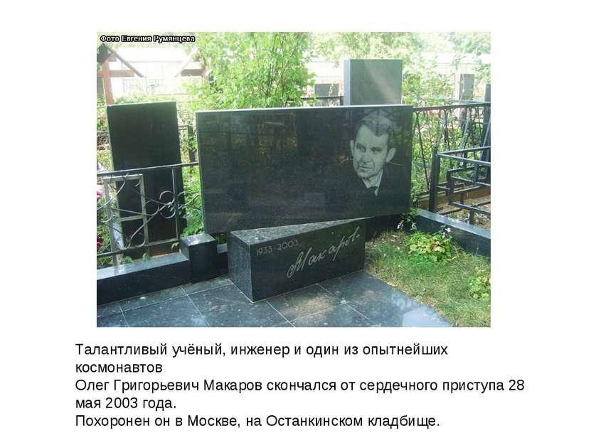 Талантливый учёный, инженер и один из опытнейших космонавтов Олег Григорьевич...
