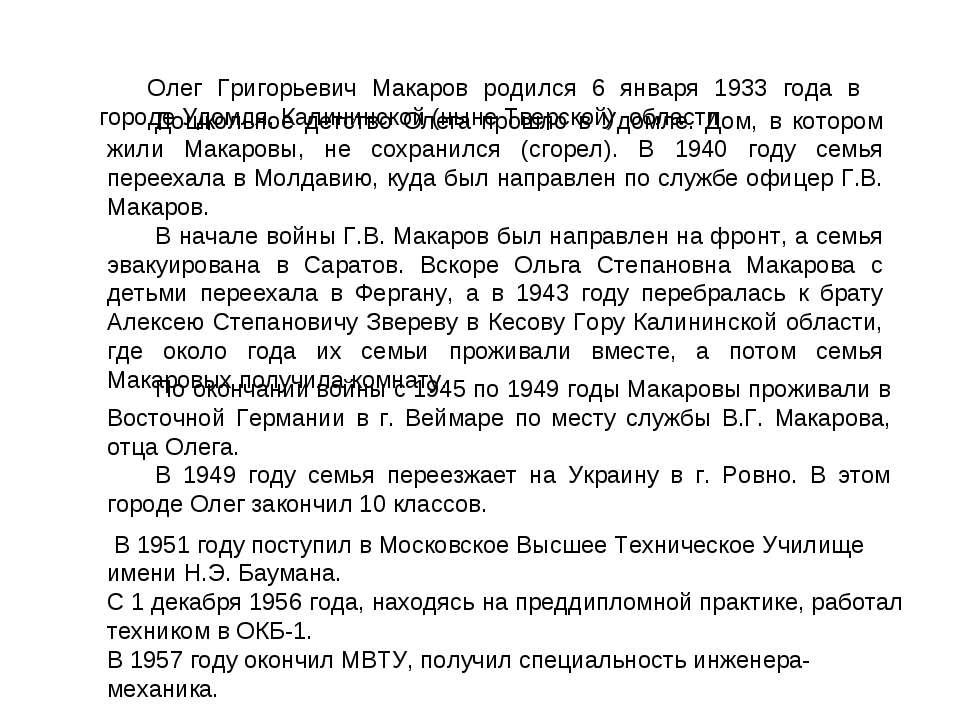 Дошкольное детство Олега прошло в Удомле. Дом, в котором жили Макаровы, не со...
