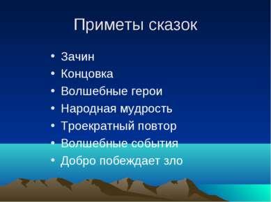 Приметы сказок Зачин Концовка Волшебные герои Народная мудрость Троекратный п...